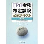 IPOテキスト_